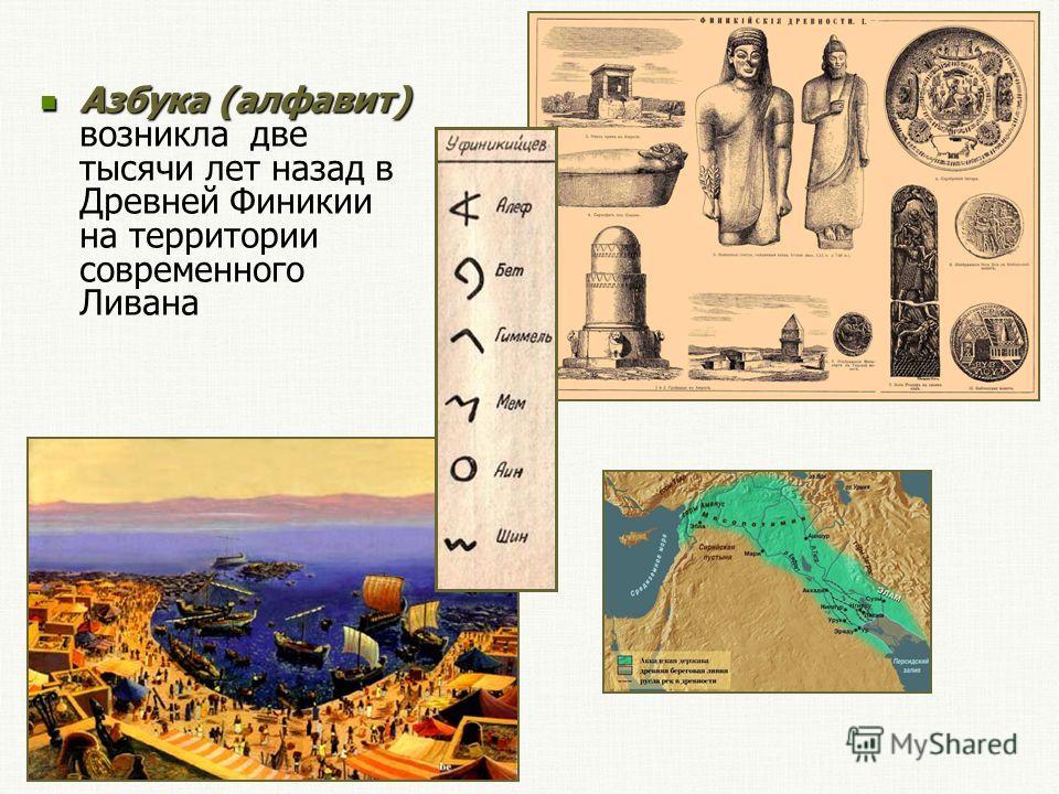 Азбука (алфавит) Азбука (алфавит) возникла две тысячи лет назад в Древней Финикии на территории современного Ливана