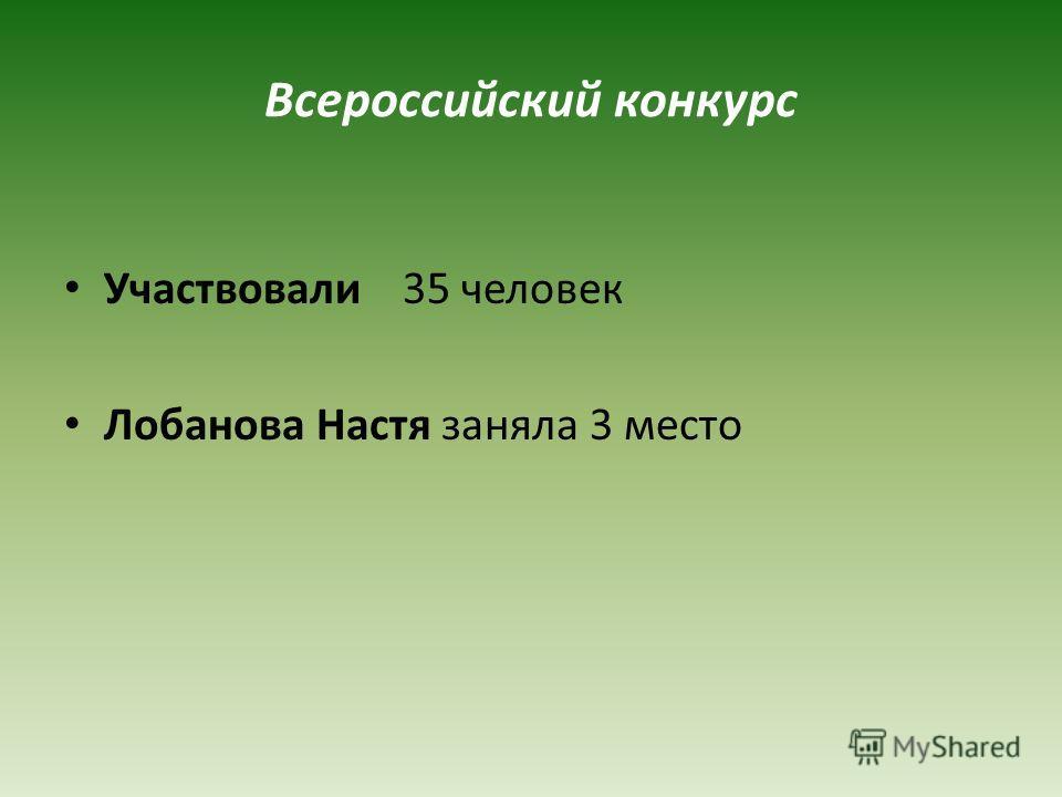 Всероссийский конкурс Участвовали 35 человек Лобанова Настя заняла 3 место