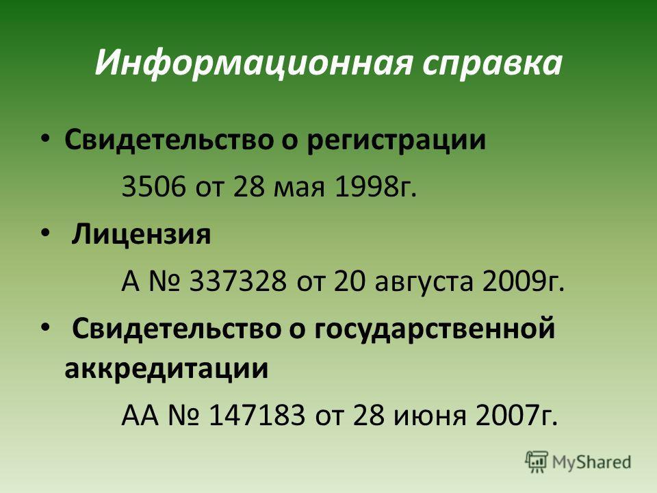Информационная справка Свидетельство о регистрации 3506 от 28 мая 1998г. Лицензия А 337328 от 20 августа 2009г. Свидетельство о государственной аккредитации АА 147183 от 28 июня 2007г.