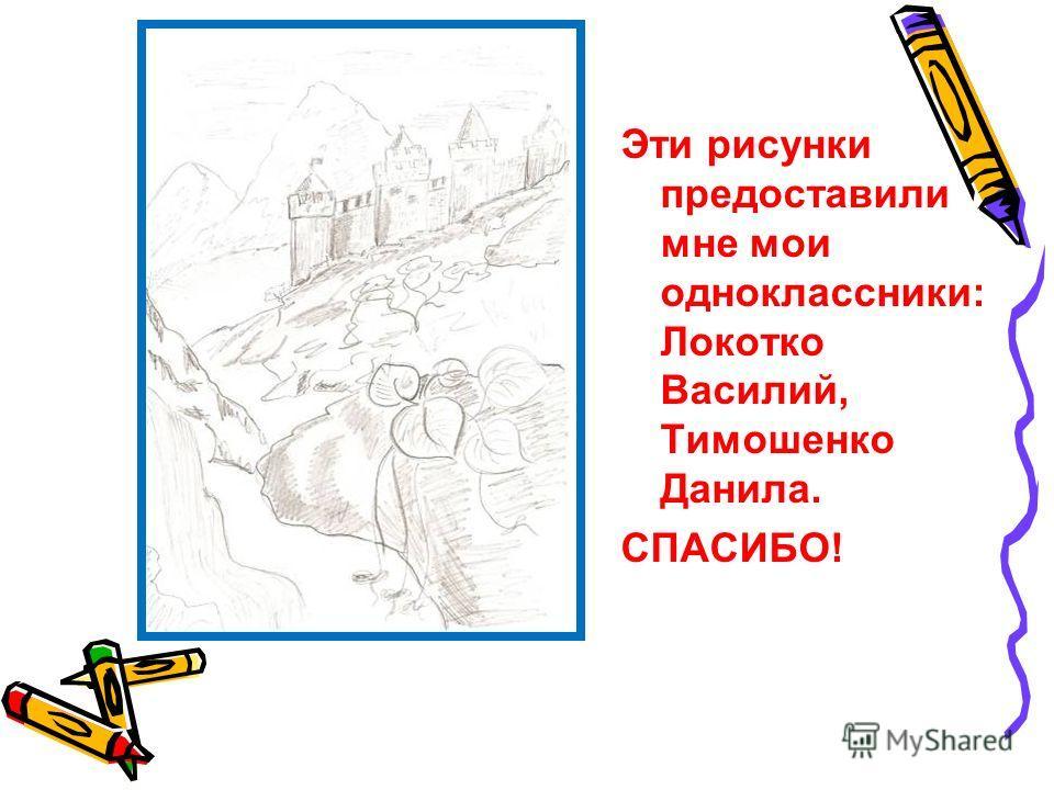 Эти рисунки предоставили мне мои одноклассники: Локотко Василий, Тимошенко Данила. СПАСИБО!
