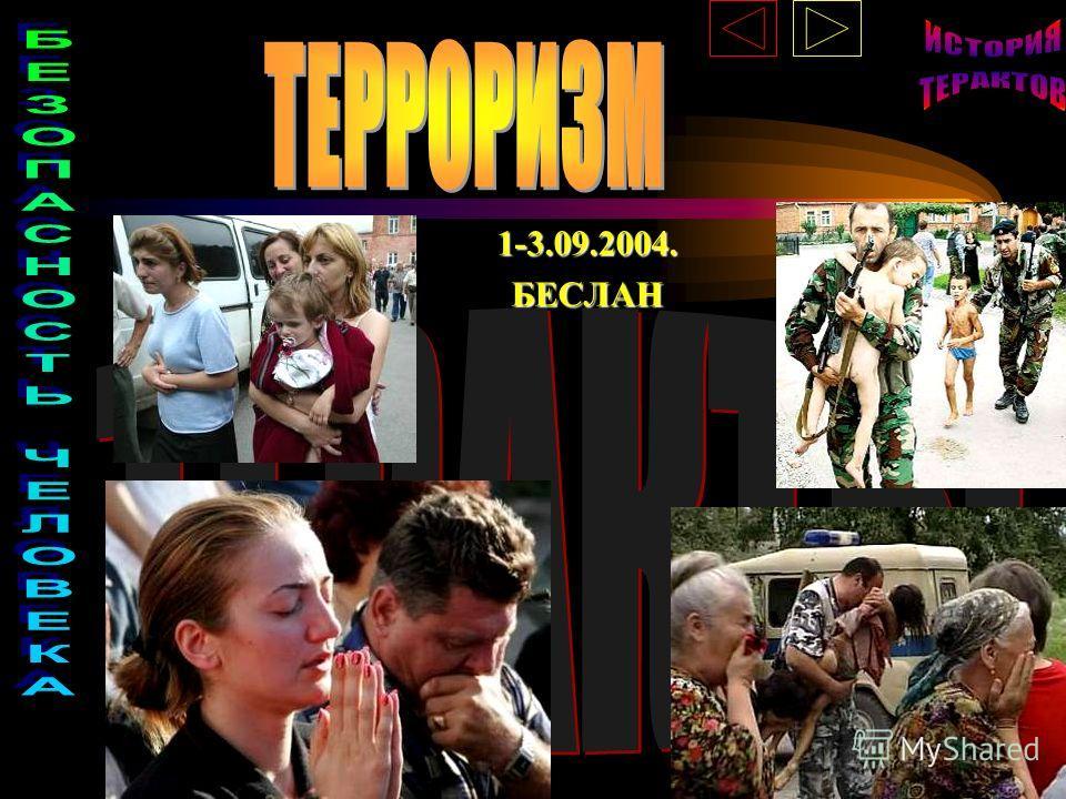 1-3.09.2004.БЕСЛАН