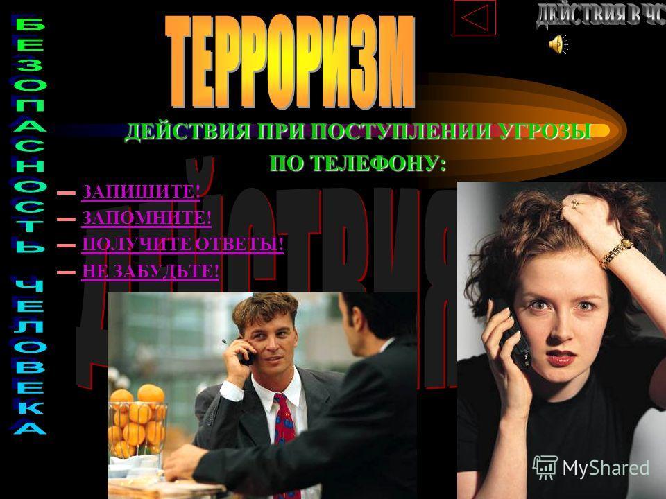 ДЕЙСТВИЯ ПРИ ПОСТУПЛЕНИИ УГРОЗЫ ПО ТЕЛЕФОНУ: ЗАПИШИТЕ! ЗАПОМНИТЕ! ПОЛУЧИТЕ ОТВЕТЫ! НЕ ЗАБУДЬТЕ!
