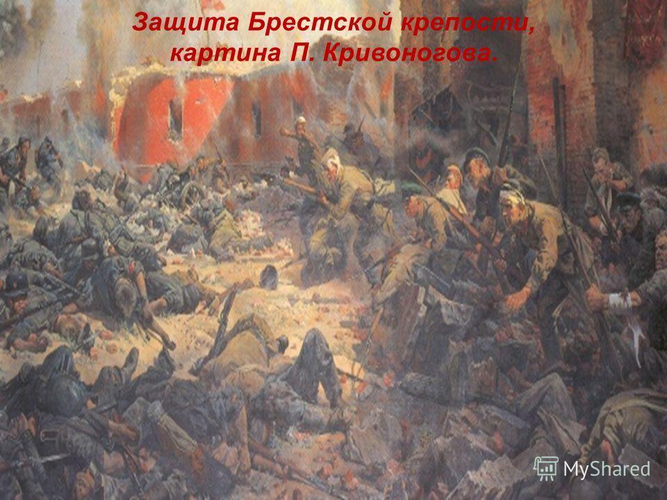 Защита Брестской крепости, картина П. Кривоногова.