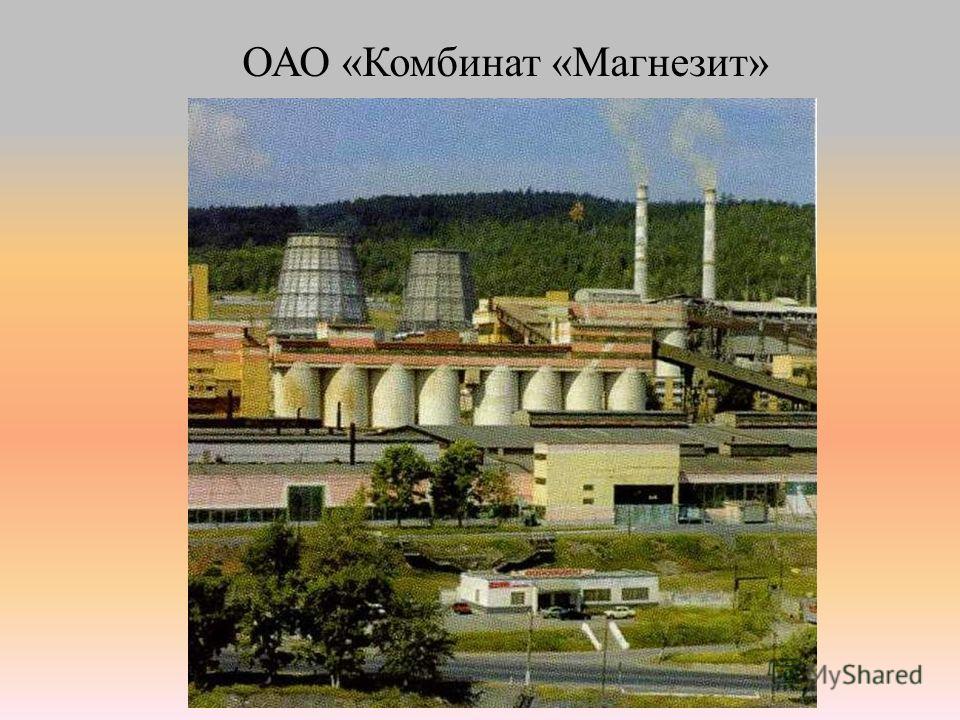 ОАО «Комбинат «Магнезит»