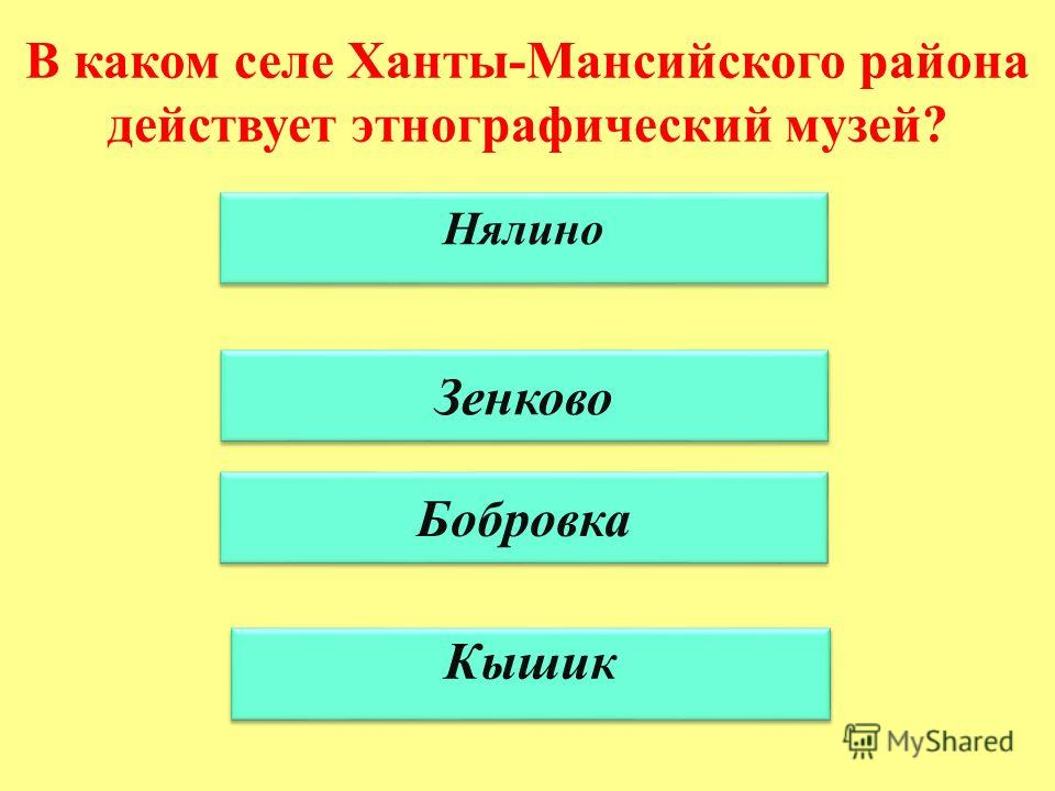 В каком селе Ханты-Мансийского района действует этнографический музей? Нялино Зенково Бобровка Кышик