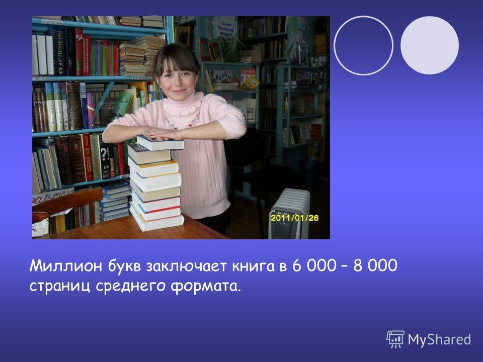 Миллион букв заключает книга в 6 000 – 8 000 страниц среднего формата.