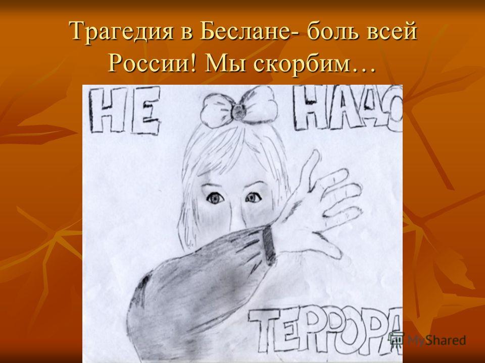 Трагедия в Беслане- боль всей России! Мы скорбим…