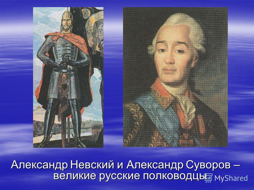 Александр Невский и Александр Суворов – великие русские полководцы