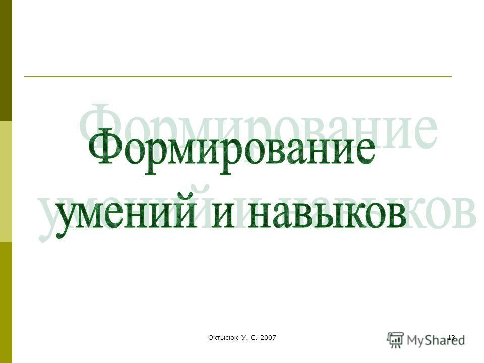 Октысюк У. С. 200713