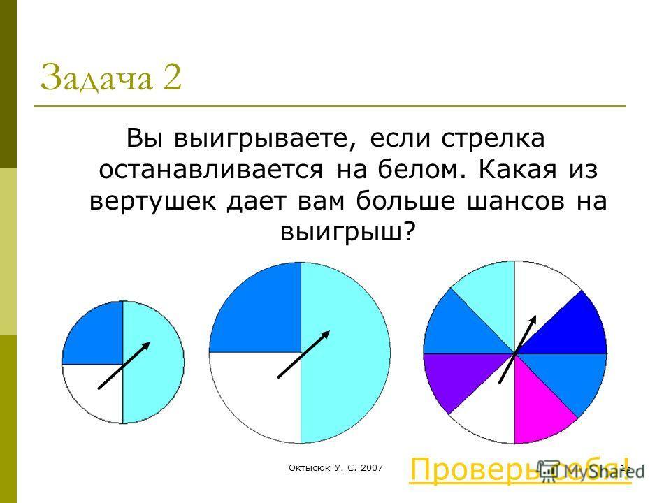 Октысюк У. С. 200715 Задача 2 Вы выигрываете, если стрелка останавливается на белом. Какая из вертушек дает вам больше шансов на выигрыш? Проверь себя!