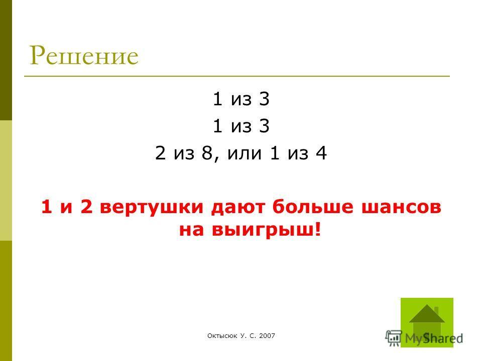 Октысюк У. С. 200728 Решение 1 из 3 2 из 8, или 1 из 4 1 и 2 вертушки дают больше шансов на выигрыш!