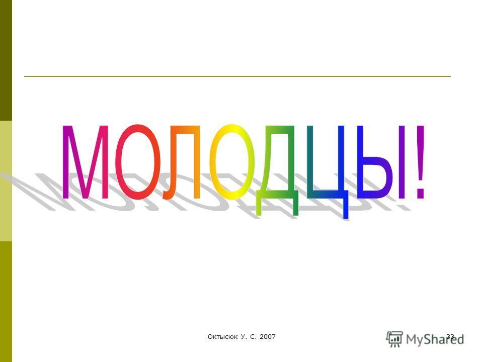 Октысюк У. С. 200733