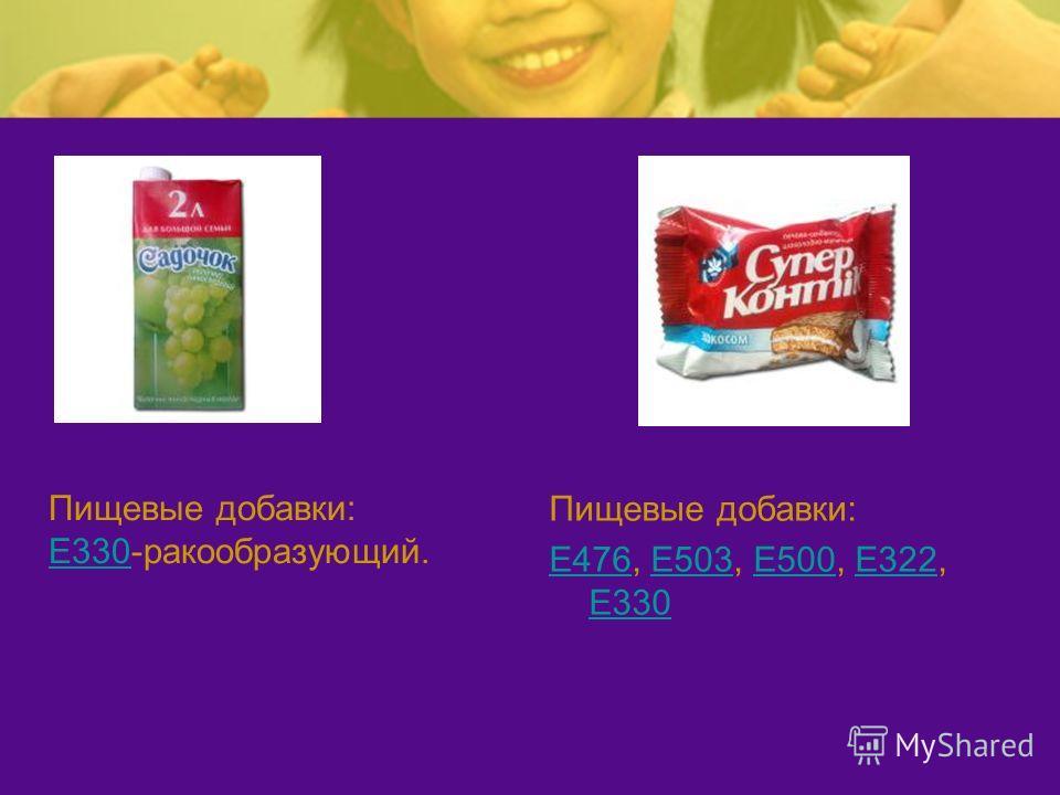 Пищевые добавки: E330E330-ракообразующий. Пищевые добавки: E476E476, E503, E500, E322, E330E503E500E322 E330