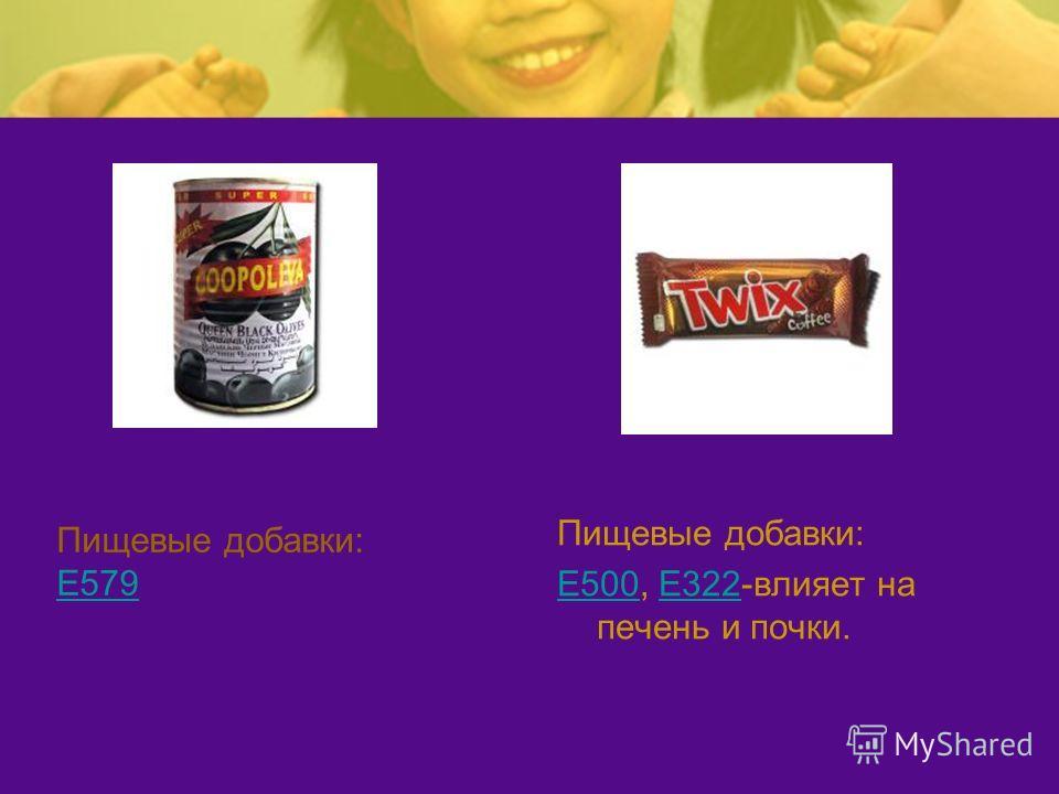 Пищевые добавки: E579 E579 Пищевые добавки: E500E500, E322-влияет на печень и почки.E322