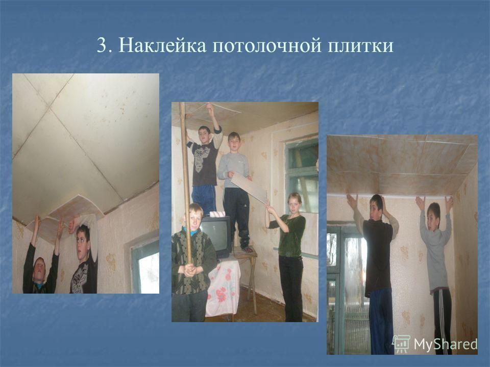 3. Наклейка потолочной плитки