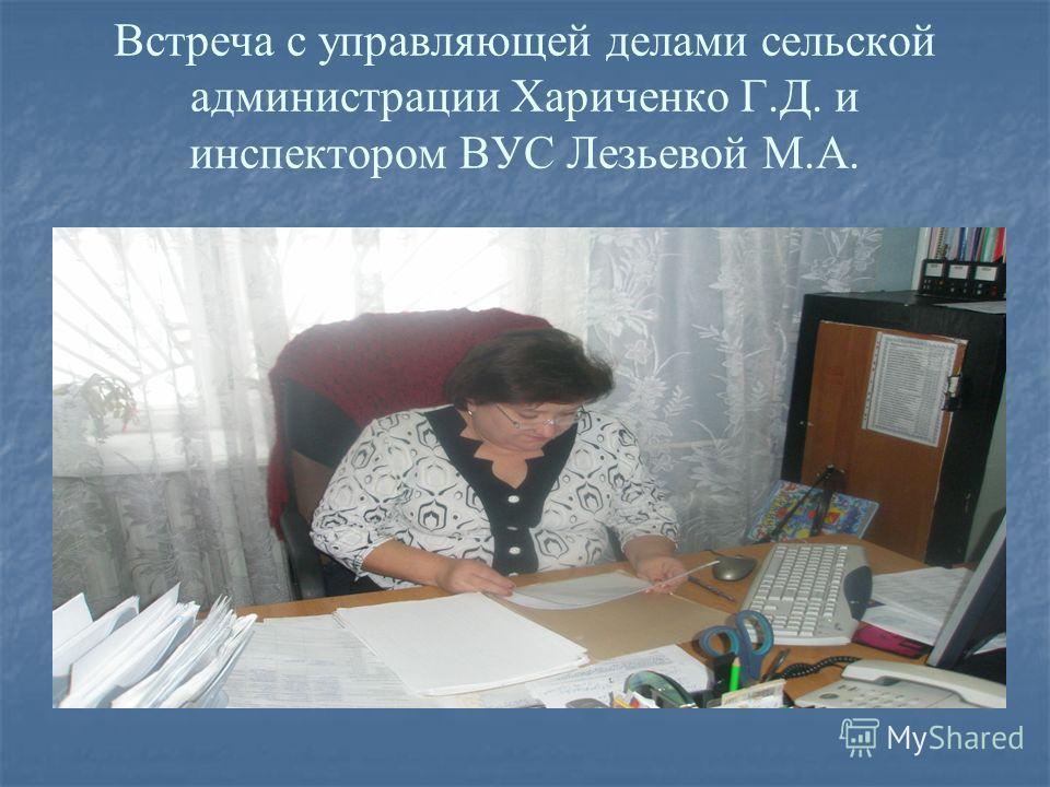 Встреча с управляющей делами сельской администрации Хариченко Г.Д. и инспектором ВУС Лезьевой М.А.