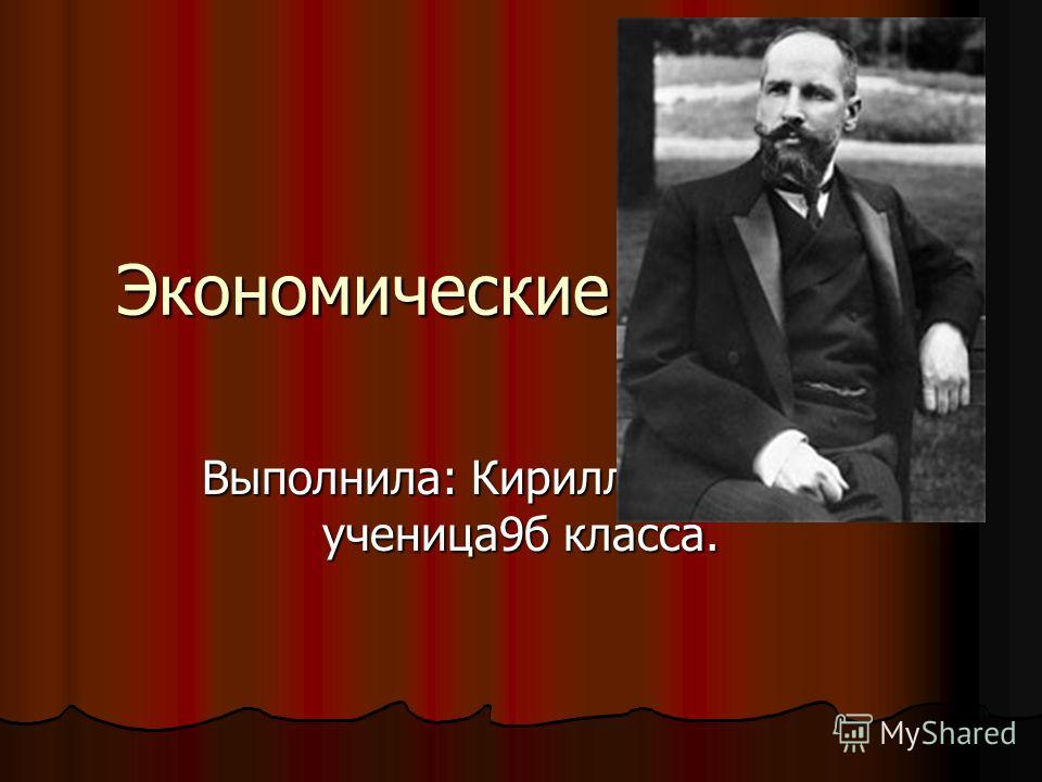 Экономические реформы Выполнила: Кириллова Настя ученица9б класса.