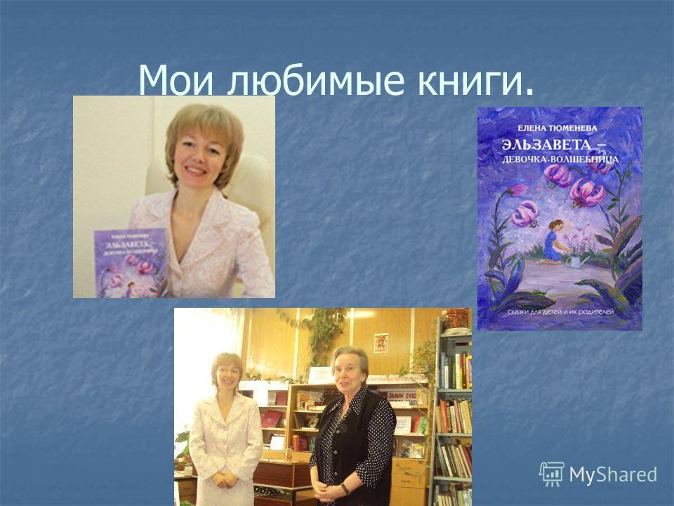 Мои любимые книги.