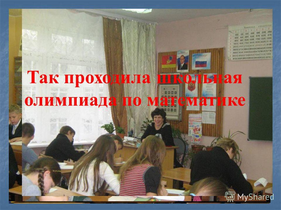 Так проходила школьная олимпиада по математике