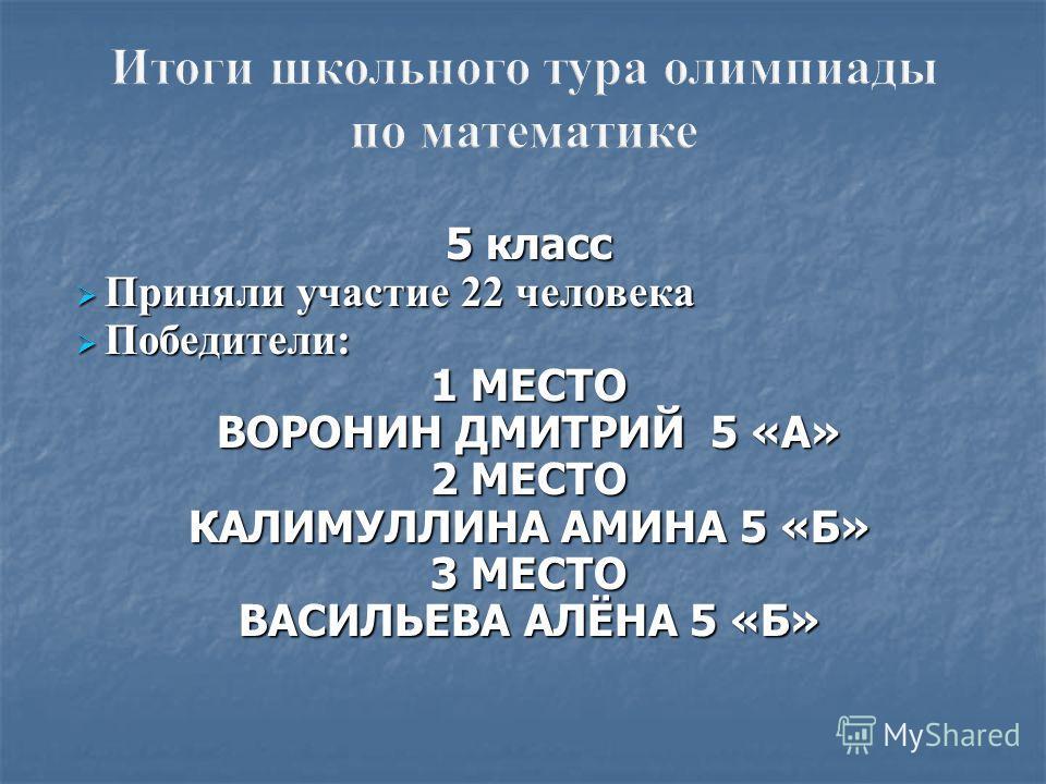 5 класс Приняли участие 22 человека Приняли участие 22 человека Победители: Победители: 1 МЕСТО ВОРОНИН ДМИТРИЙ 5 «А» 2 МЕСТО КАЛИМУЛЛИНА АМИНА 5 «Б» 3 МЕСТО ВАСИЛЬЕВА АЛЁНА 5 «Б»