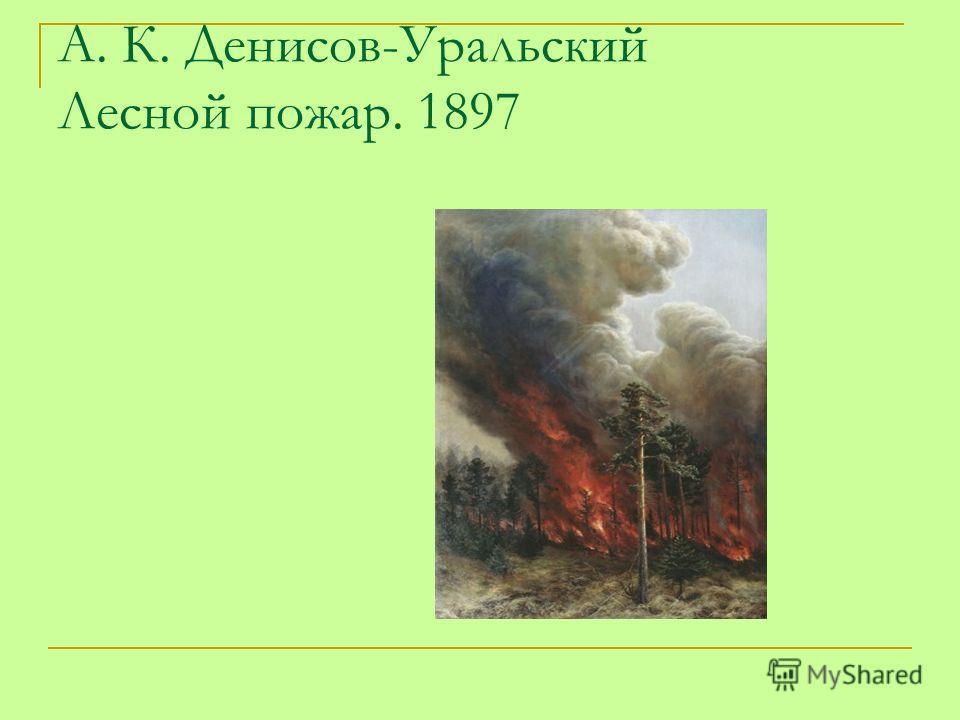 А. К. Денисов-Уральский Лесной пожар. 1897