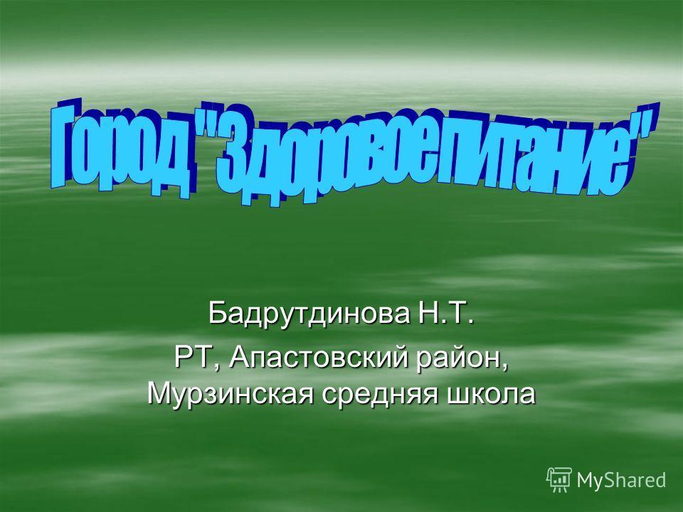 Бадрутдинова Н.Т. РТ, Апастовский район, Мурзинская средняя школа