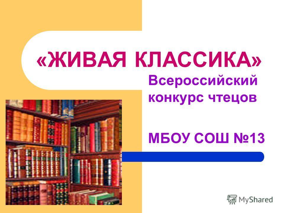 «ЖИВАЯ КЛАССИКА» Всероссийский конкурс чтецов МБОУ СОШ 13