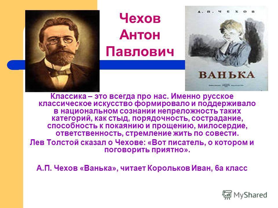 Классика – это всегда про нас. Именно русское классическое искусство формировало и поддерживало в национальном сознании непреложность таких категорий, как стыд, порядочность, сострадание, способность к покаянию и прощению, милосердие, ответственность