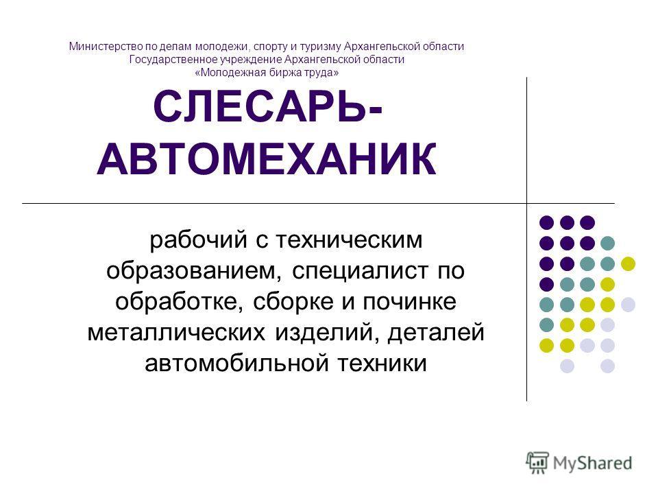 скачать отчет по практике на автотранспорте: