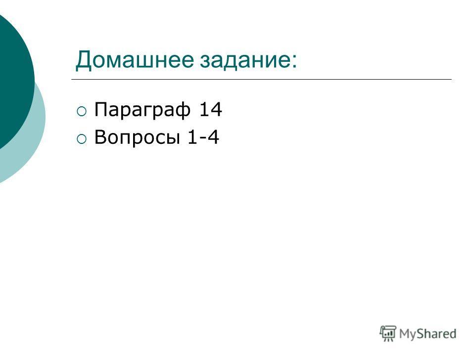 Домашнее задание: Параграф 14 Вопросы 1-4