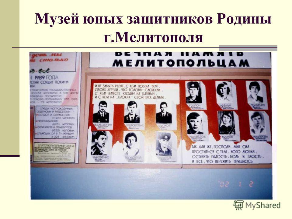 10-летие музея «Подвиг»