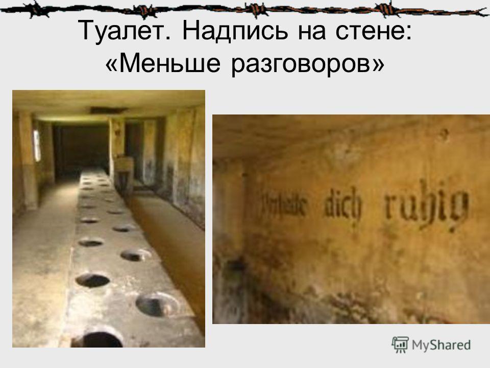 Туалет. Надпись на стене: «Меньше разговоров»