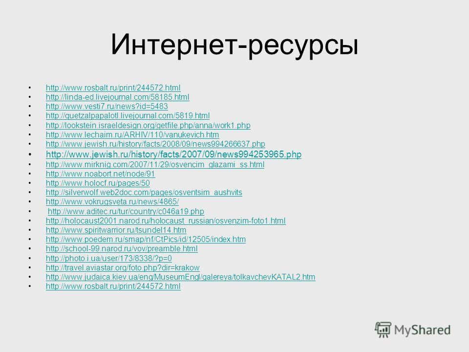 Интернет-ресурсы http://www.rosbalt.ru/print/244572.html http://linda-ed.livejournal.com/58185.html http://www.vesti7.ru/news?id=5483 http://quetzalpapalotl.livejournal.com/5819.html http://lookstein.israeldesign.org/getfile.php/anna/work1.php http:/