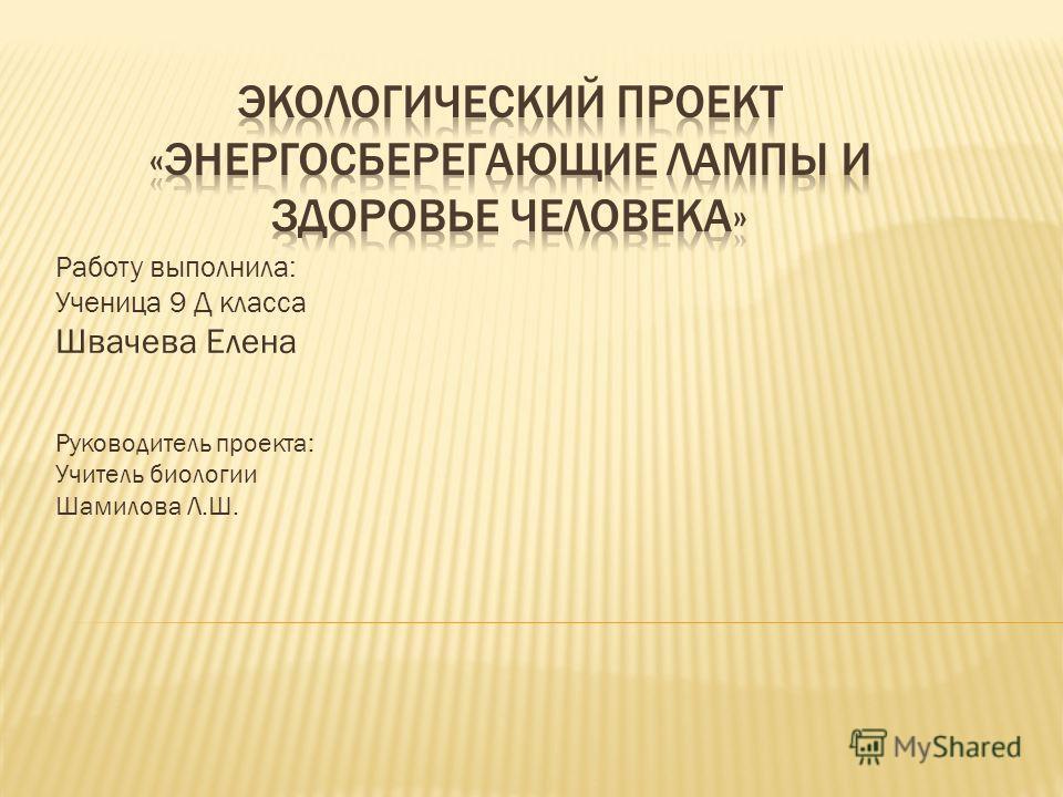 Работу выполнила: Ученица 9 Д класса Швачева Елена Руководитель проекта: Учитель биологии Шамилова Л.Ш.