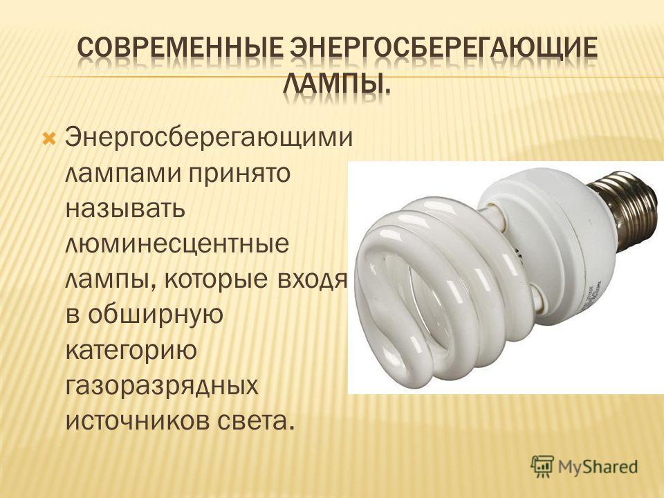 Энергосберегающими лампами принято называть люминесцентные лампы, которые входят в обширную категорию газоразрядных источников света.