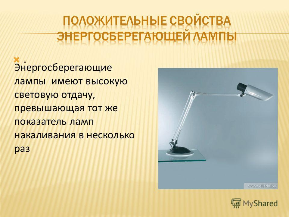 . Энергосберегающие лампы имеют высокую световую отдачу, превышающая тот же показатель ламп накаливания в несколько раз