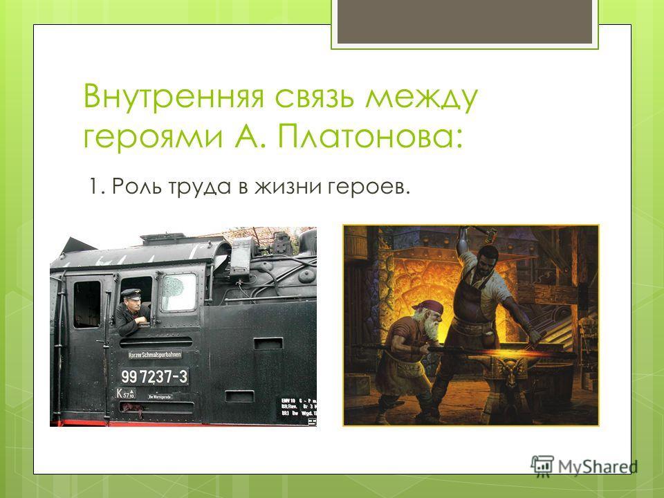 Внутренняя связь между героями А. Платонова: 1. Роль труда в жизни героев.