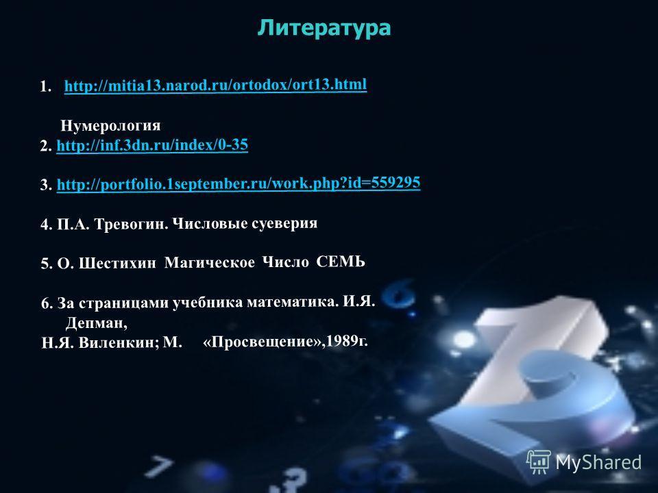Литература 1.http://mitia13.narod.ru/ortodox/ort13.htmlhttp://mitia13.narod.ru/ortodox/ort13.html Нумерология 2. http://inf.3dn.ru/index/0-35http://inf.3dn.ru/index/0-35 3. http://portfolio.1september.ru/work.php?id=559295http://portfolio.1september.