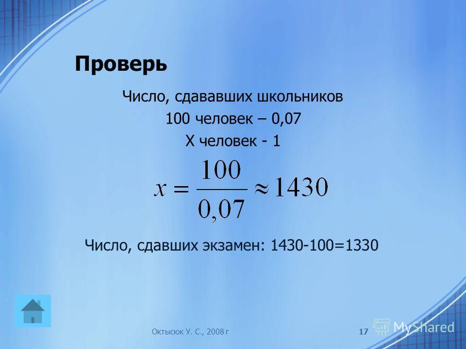 Проверь Число, сдававших школьников 100 человек – 0,07 Х человек - 1 Октысюк У. С., 2008 г17 Число, сдавших экзамен: 1430-100=1330