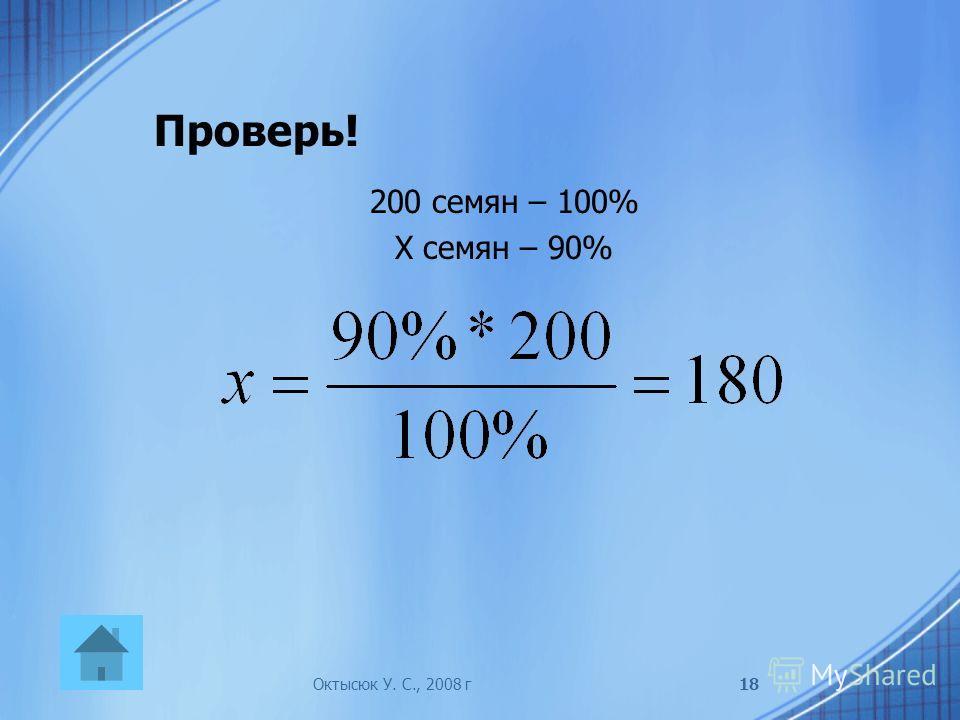 Проверь! 200 семян – 100% Х семян – 90% Октысюк У. С., 2008 г18