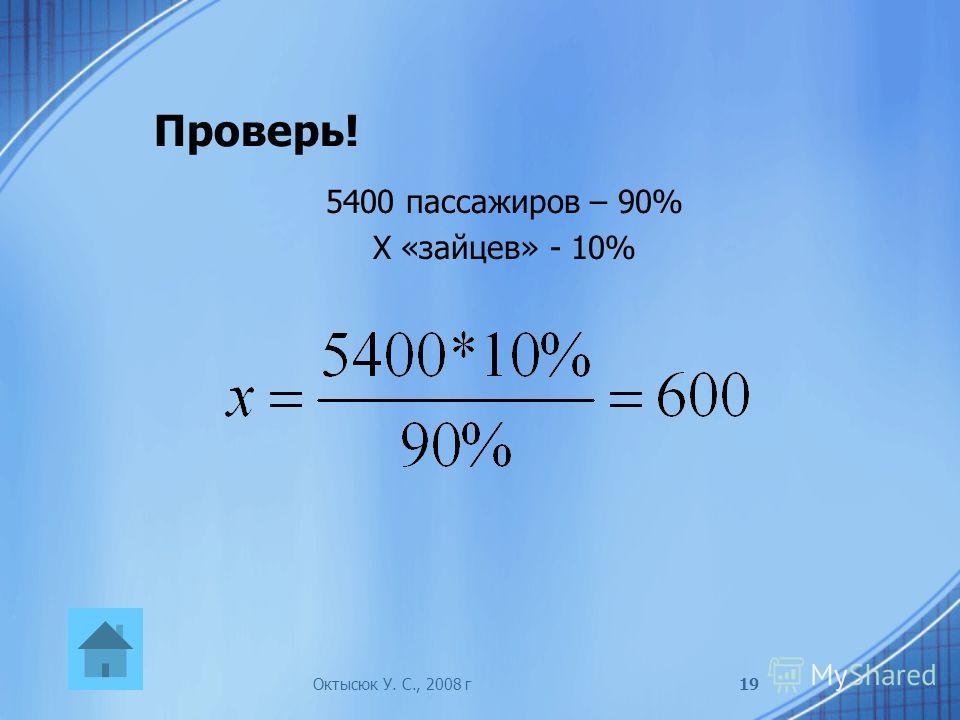 Проверь! 5400 пассажиров – 90% Х «зайцев» - 10% Октысюк У. С., 2008 г19