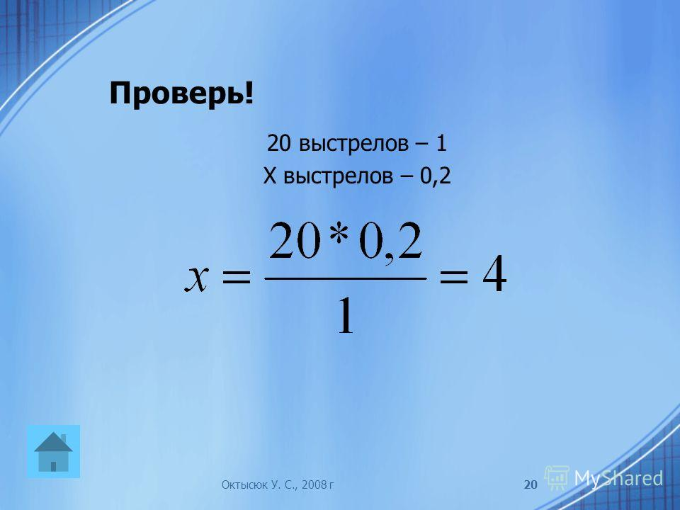 Проверь! 20 выстрелов – 1 Х выстрелов – 0,2 Октысюк У. С., 2008 г20