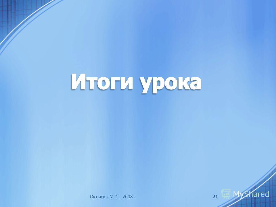 Октысюк У. С., 2008 г21