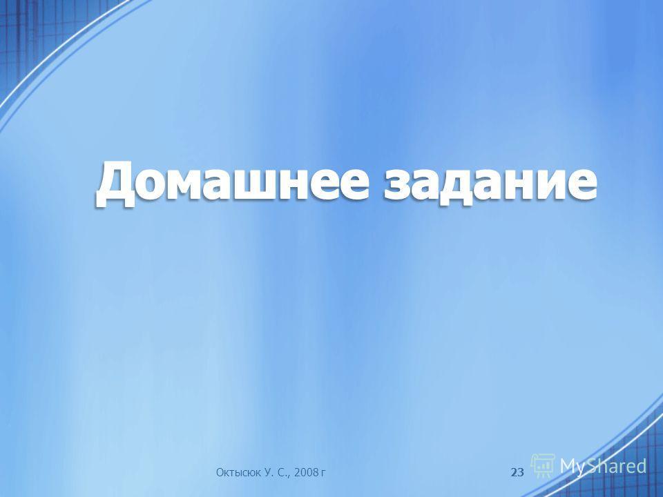 Октысюк У. С., 2008 г23
