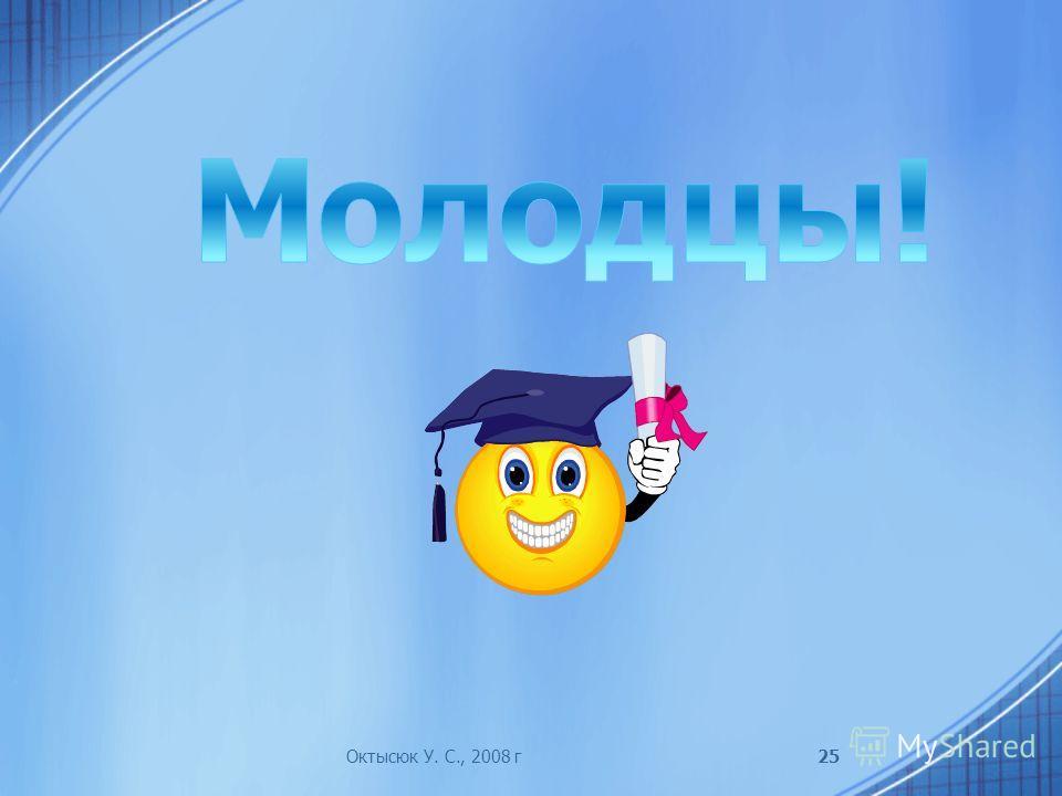 Октысюк У. С., 2008 г25