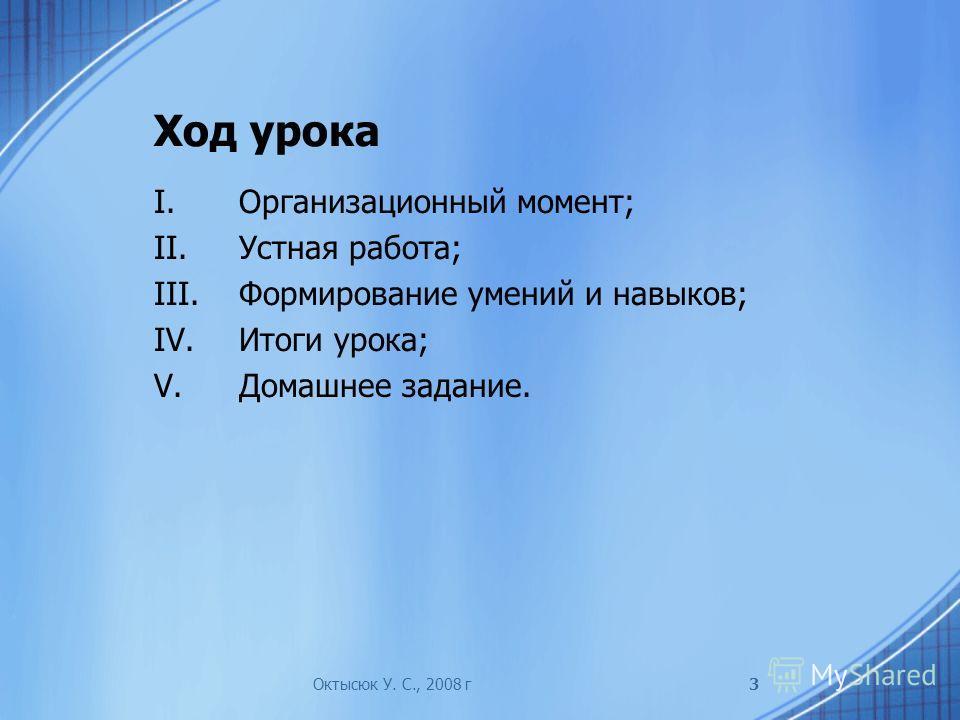 Ход урока Октысюк У. С., 2008 г3 I.Организационный момент; II.Устная работа; III.Формирование умений и навыков; IV.Итоги урока; V.Домашнее задание.