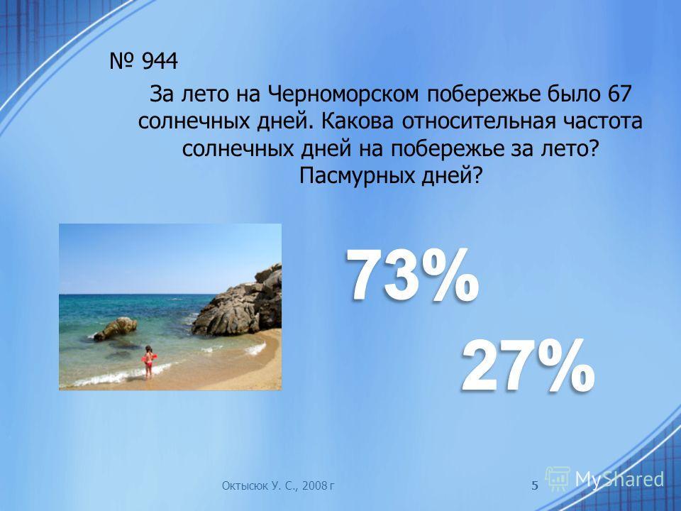 944 За лето на Черноморском побережье было 67 солнечных дней. Какова относительная частота солнечных дней на побережье за лето? Пасмурных дней? Октысюк У. С., 2008 г5
