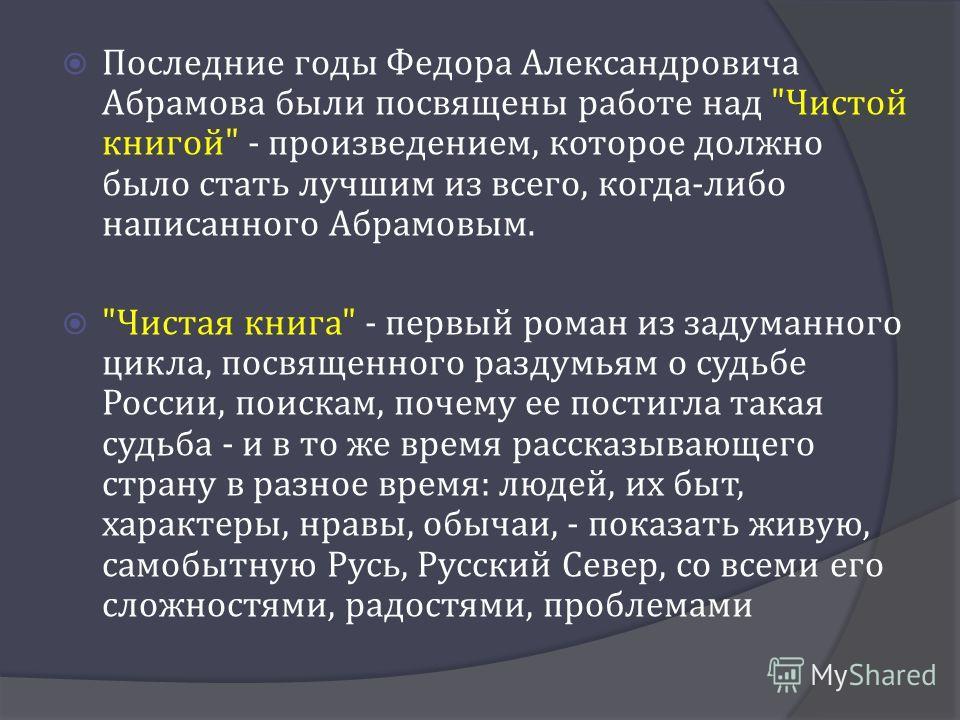 Последние годы Федора Александровича Абрамова были посвящены работе над