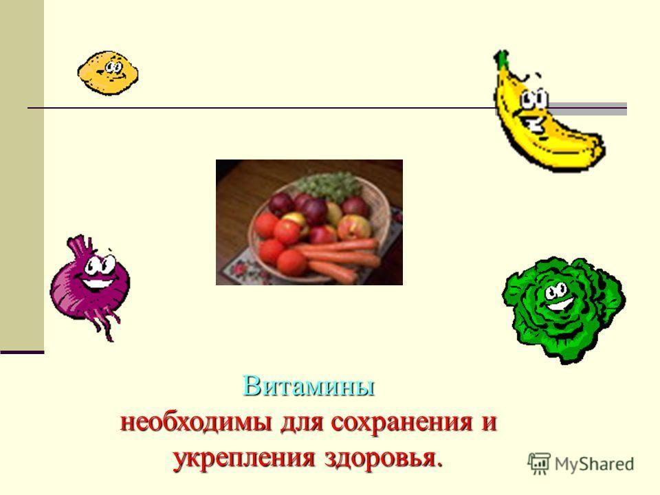 Витамины необходимы для сохранения и укрепления здоровья.