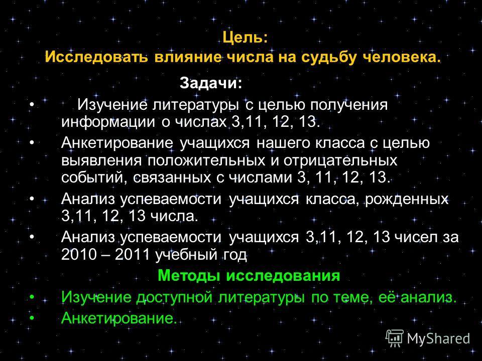 Мы себя не относим к суеверным людям, но, слышав часто выражения «сплюнь три раза», «Бог любит троицу», «пятница тринадцатое» и т.д., задумались, а действительно ли число 13 несчастливое, а 3 и 11 удачные. И занялись сбором информации о числах 3, 11,